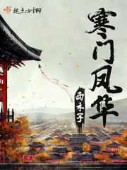 寒门凤华最新章节列表,寒门凤华全文阅读