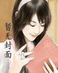 黄蓉系列6最新章节列表,黄蓉系列6全文阅读