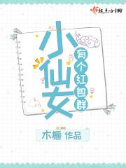 小仙女有个红包群最新章节列表,小仙女有个红包群全文阅读
