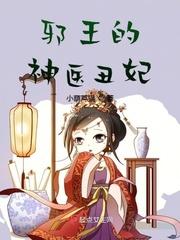 邪王的神医丑妃最新章节列表,邪王的神医丑妃全文阅读